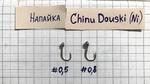 Крючки с напайкой CHINU-DOUSKI-RING