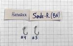 Крючки с напайкой SODE-RING