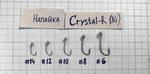 Крючки с напайкой CRISTAL-RING